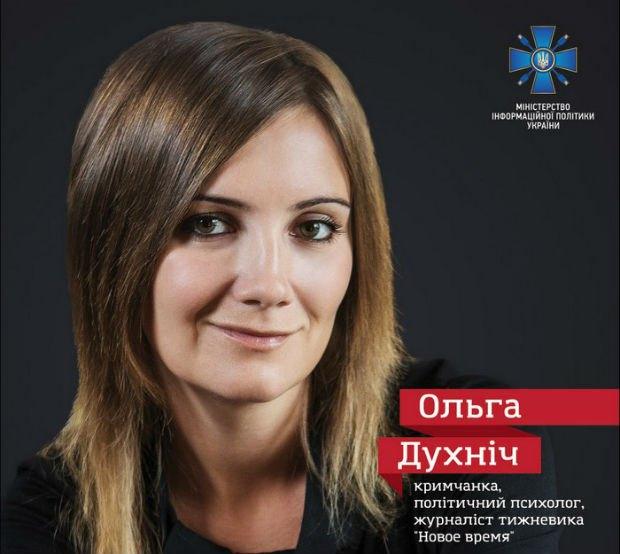 """Фрагмент плаката Мининформполитики """"Крым - это Украина"""""""