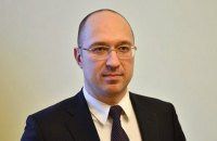 Шмыгаль уточнил сроки проведения реформы ГАСИ