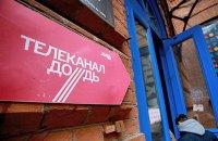 """Телеканал """"Дождь"""" і видання """"Важные истории"""" в Росії визнали іноагентами"""