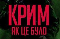 """Вийшов другий тизер фільму """"Крим. Як це було"""""""