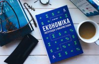 """Книга. """"Економіка. Інструкція з використання"""" Ха-Юн Чанґа"""