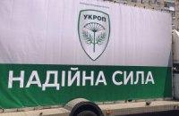 """Люди Коломойського створили партію """"УКРОП"""""""