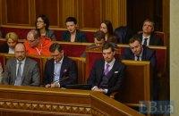 Рада звільнила Гончарука і його уряд