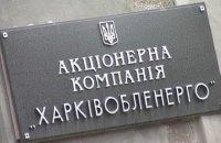 """Суд амністував колишнього топ-менеджера """"Харківобленерго"""", якого звинувачували в розтраті 152 млн грн"""