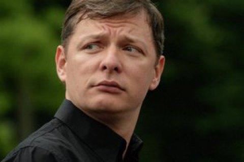 Олег Ляшко проиграл довыборы в Раду