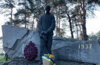 Сьогодні – День пам'ять жертв політичних репресій