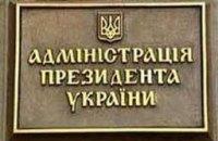 Дітям показали де працює Янукович
