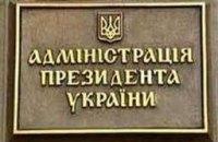 Советников Януковича пересадили на Skoda