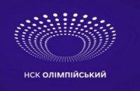 """""""Олимпийский"""" получил официальный логотип"""