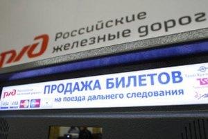 Росія відновила продаж залізничних квитків