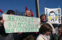 У Донецьку кілька тисяч осіб просять Януковича повернутися