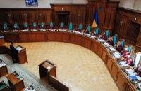 Нардепи звернулися в КСУ з проханням перевірити карантин вихідного дня на конституційність