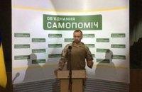 """Партии """"Самопомощь"""", """"Воля"""" и часть батальона """"Донбасс"""" пойдут на выборы вместе"""