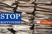 """Коррупция - СТОП!"": Генпрокуратура проверяет факты"