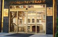 Печерський суд Києва заборонив продаж Промінвестбанку