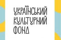 Украинский культурный фонд сформировал восемь экспертных комиссий