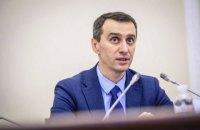 """Ляшко прогнозирует """"ужасные последствия"""" пандемии COVID-19 для здравоохранения"""