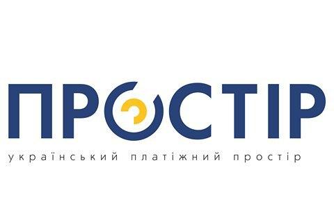 """Украинская платежная система НСМЭП переименована в """"Простір"""""""