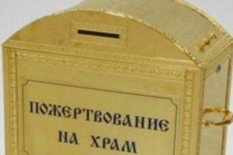 Грабіжники вкрали з церкви в Києві скриньку з пожертвами