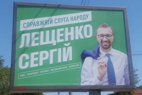 """ЦИК разрешила Лещенко называться """"Слугой народа"""""""