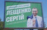 """ЦВК дозволила Лещенку називатися """"Слугою народу"""""""