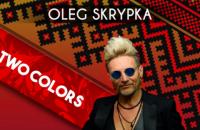 """Олег Скрипка заспівав """"Два кольори"""" англійською"""