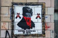 Граффити национального значения