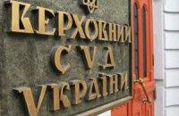 Генпрокуратура просит Верховный Суд разрешить арестовать 276 крымских судей