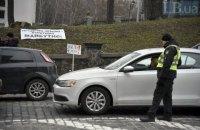 У Києві другий день перекритий урядовий квартал для автомобілів