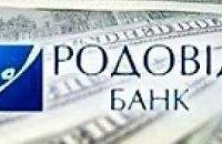Родовид Банк отрицает возбуждение дела против экс-руководителей финучреждения