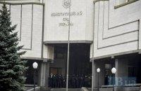 Закон про очищення Вищої ради правосуддя надійшов на розгляд КСУ