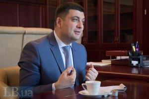 Гройсман: 20 років централізації перетворили Україну на країну втрачених можливостей