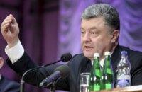 Порошенко просит Раду проголосовать за отмену неприкосновенности