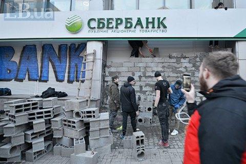 НБУ подготовил санкции против Сбербанка, ПИБ, ВТБ, БМ Банка и VS Банка