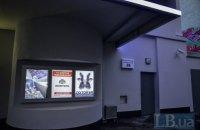 В украинских городах расклеили фейковые афиши грандиозных концертов