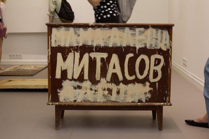 Выставка предметов из квартиры Олега Митасова