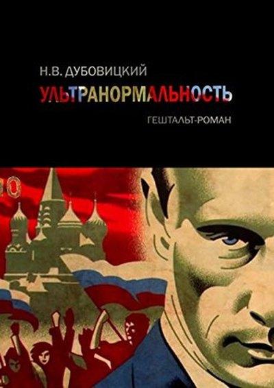 Обложка книги Натана Дубовицкого 'Ультранормальность'
