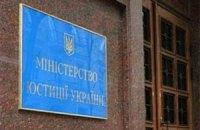 Минюст собрал достаточно доказательства для ЕС против режима Януковича
