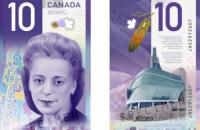 Канадські 10 доларів визнано найкрасивішою купюрою 2018 року