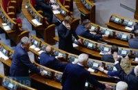 ПР созывает нардепов на внеочередное заседание Рады