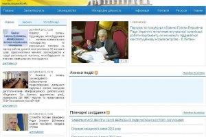 Оновлений сайт Ради транслюватиме засідання парламенту