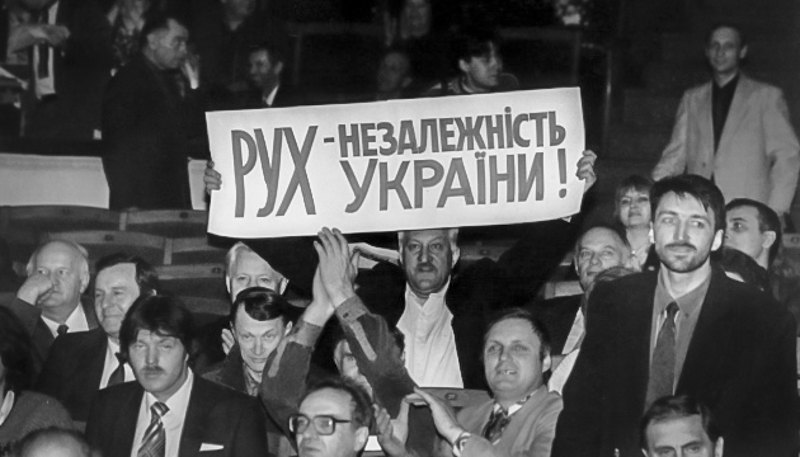 8-10 вересня 1989 року в Києві відбувся установчий з'їзд, на якому була створена громадсько-політична організація «Народний рух України за перебудову».