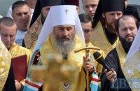Митрополит Онуфрій буде особисто хрестити п'ятого новонародженого в сім'ях священиків УПЦ МП