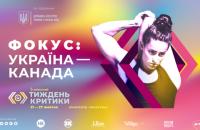 5-й Київський тиждень критики презентує програму «Фокус: Україна – Канада»