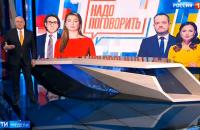 """Телеканал Медведчука зібрався провести телеміст з """"Россией 1"""""""