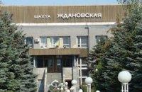 """СБУ підозрює керівництво шахти """"Жданівська"""" у фінансуванні тероризму"""