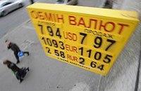 Нацбанк вернул банкам право менять курс валют