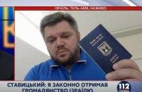 Ставицкий подтвердил получение израильского гражданства