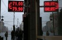 Курс євро в Росії вперше за два роки перевищив 80 рублів