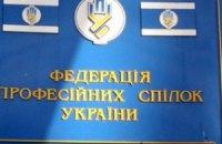 """ФПУ """"шалила"""" с профсоюзным имуществом"""